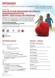 Prosklisi_Syggeni_Kardiopathia_gia_blogs (1)