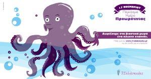 octopus_0